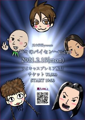 玉木慎吾presents 〜神々のパイセン〜Vol.23 特別チェキ!発売!!
