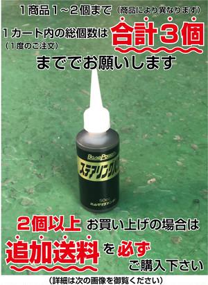 【モリブデン】パワステ/ステアリングギアボックス添加タイプ◆50ml