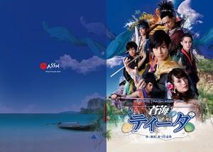 【DVD】「蒼海のティーダ」 公演DVD