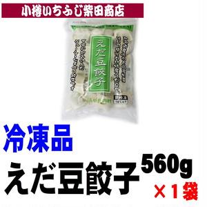 560g(20個入) 冷凍 えだ豆餃子 JA中札内