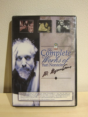 【dvd】THE COMPLETE WORKS OF YURI NORSTEIN/ユーリ・ノルシュテイン(YURI NORSTEIN)