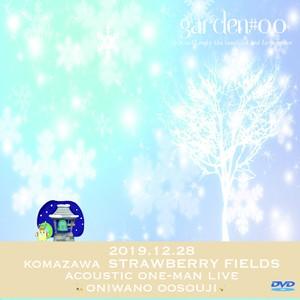 2019.12.28-ONIWA NO OOSOUJI-【DVD】