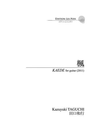 (オンデマンドピース譜)楓 for guitar solo 田口和行作曲