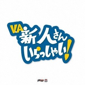 【V.A】新人さんいらっしゃい -For Our Live Houses-
