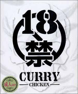 【ブートジョロキア2本入り】18禁カレー 白