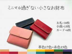 ♪オーダーメイド ミニマル過ぎないシンプルな小さい革製お財布 レザー コンパクトウォレット♪