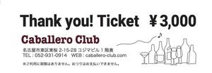 キャバレロ飲食チケット¥3,000