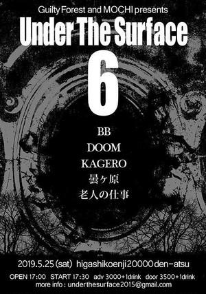 5/25「東高円寺 二万電圧」ticket