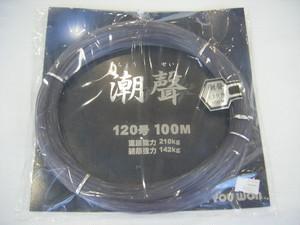 下田漁具 潮聲(ちょうせい) 120号100m リーダーライン 4-99969