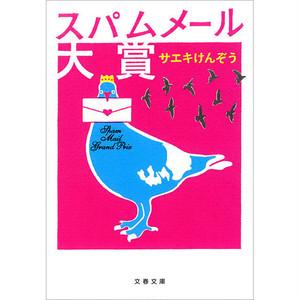 スパムメール大賞(本)&「スパム天国」(CD-R)