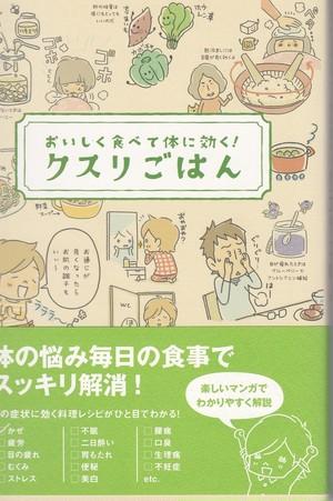[古書]クスリごはん―おいしく食べて体に効く! ヘルシーライフファミリー【編】