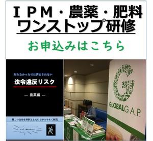 IPM・農薬・肥料ワンストップ研修「賛助会員1人目」お申込み(2020年1月23日-24日開催分)