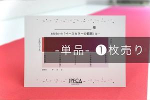 (カード決済)【単品-R】集客に繋がる・綺麗なベースカラーチャート画像