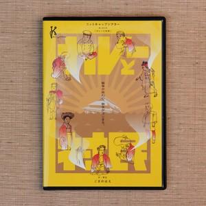 『カレーと村民』DVD