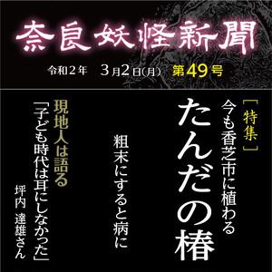 電子新聞「奈良妖怪新聞 第49号」【 クレジットカード払い 】