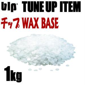 blp チップワックス BASE WAX 1kg ホットワックス