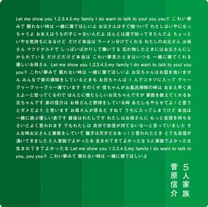 会場限定CD第3弾【5人家族】