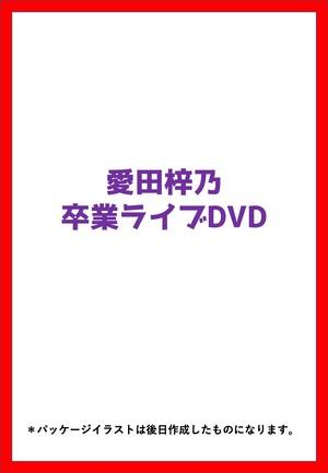 愛田梓乃卒業ライブDVD