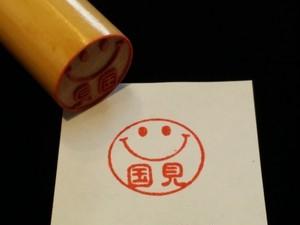 笑顔印☆スマイルはんこ2【Smile2 柘120】 銀行口座登録可能です。