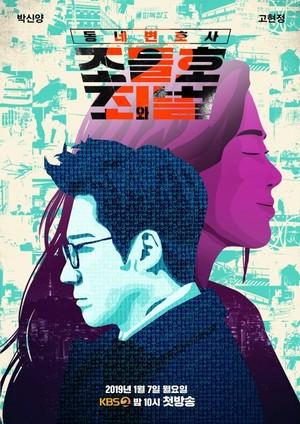 韓国ドラマ【町の弁護士チョ・ドゥルホ2】DVD版 全20話