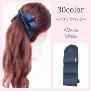【30色】ふんわりトリプルリボンバナナクリップ /Lサイズ[A3]