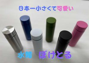 【春カラー入荷!】 POKETLE(ポケトル)COLOR:ダスティピンク
