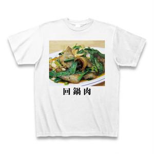 四川料理・回鍋肉(ホイコーロー)Tシャツ