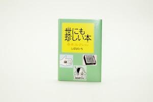 豆本 「世にも珍しい本 奇本コレクション」