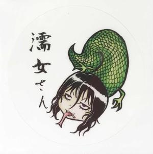 【柾木仁平】4 濡女ステッカー(白色)