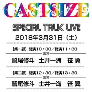 販売終了【前売券】キャストサイズ スペシャルトークライブ 2018.3.31