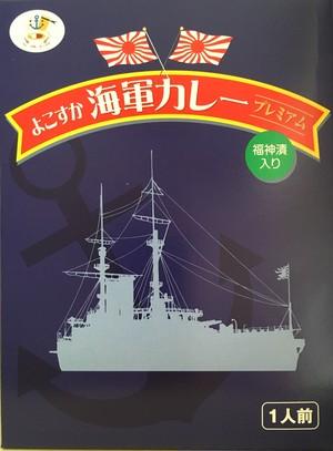 【具沢山でオーソドックスな味‼️】よこすか 海軍 カレー (福神漬入り)