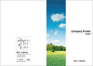 会社案内作成 A4/8ページ 100部 8P004