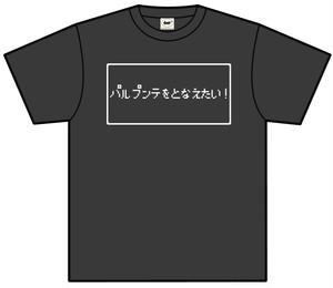 (Tシャツ)なぞのじゅもん(受注生産)