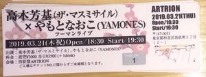 【ticket】2019.03.21 西荻窪ARTRION
