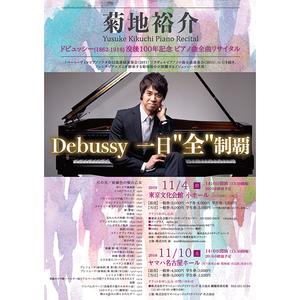 【ペア】菊地裕介ドビュッシー没後100年記念ピアノ曲全曲リサイタル