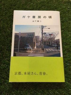 【新品】『ガケ書房の頃』山下賢二/夏草社