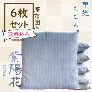 レンタル座布団   6枚セット【紫陽花/白藍色】