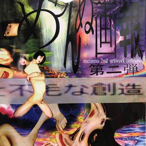 めりんぬ / 「めりんぬ画報第二弾~斬新な現実と不毛な創造~」