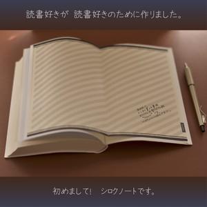 読書記録 〜ビジネス書サイズの新しい付箋ノート 新発売!「シロクノート」