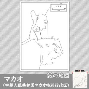 マカオの紙の白地図