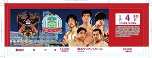 【チケット】5/4(金祝)横浜大会*最前列