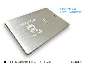 【CASCADE】新元号記念USBメモリ
