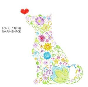 トワバナ【SINGLE CD】(ギフト可)