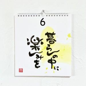 〔数量限定〕日めくりカレンダー 〝いのちのおすそわけ〟