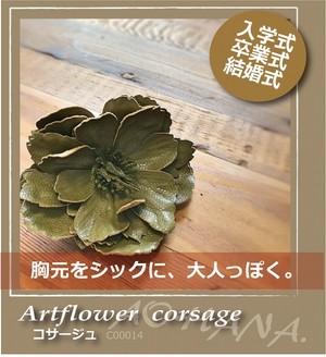 【送料無料】フェイクレザーコサージュ(オリーブ)(C00014)