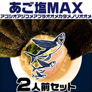 あご塩MAX:2人前セット(送料無料)(数量限定)