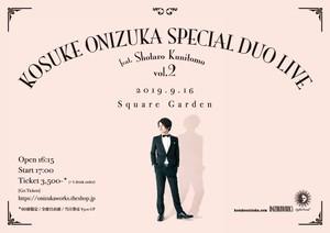 【60名限定】2019年9月16日(月・祝日)Special Duo Live feat.國友章太郎 vol.2
