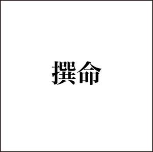 撰命(オンライン)