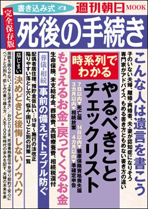 [エリア限定販売] 週刊朝日MOOK  書き込み式 死後の手続き 〈2019年版〉(商品コード:AB06029)