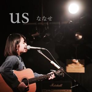 ななせ- us (Hi-Resダウンロード)ボーナストラックあり